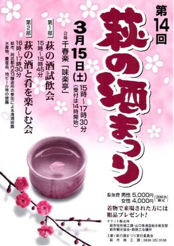 萩の酒まつり ブログ1