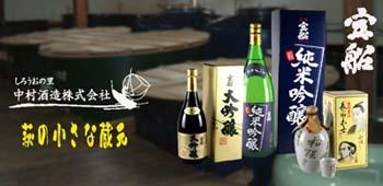 中村酒造TOPブログ