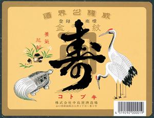 中島酒造場