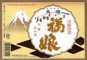 岩崎酒造ラベル1