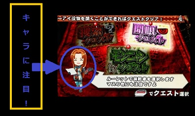 monhan3-quest-kyara-chuumoku.jpg