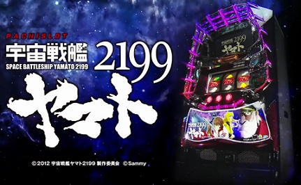 yamato2199-title.jpg