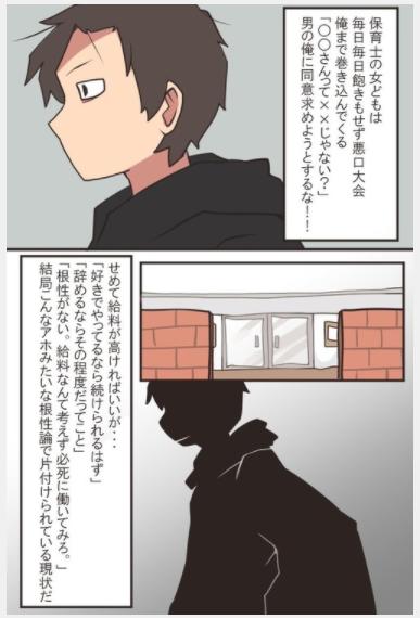 保育士漫画2