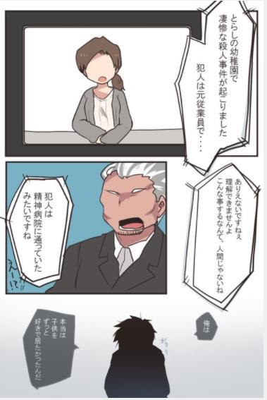 保育士漫画4