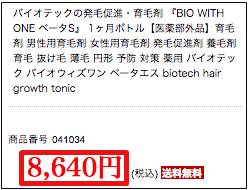 bio with one ベータS 楽天