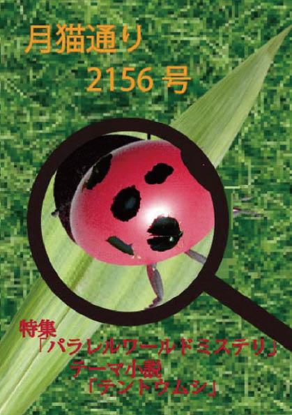 2156号表紙.jpg