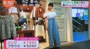 mysty woman 刺繍パンツ