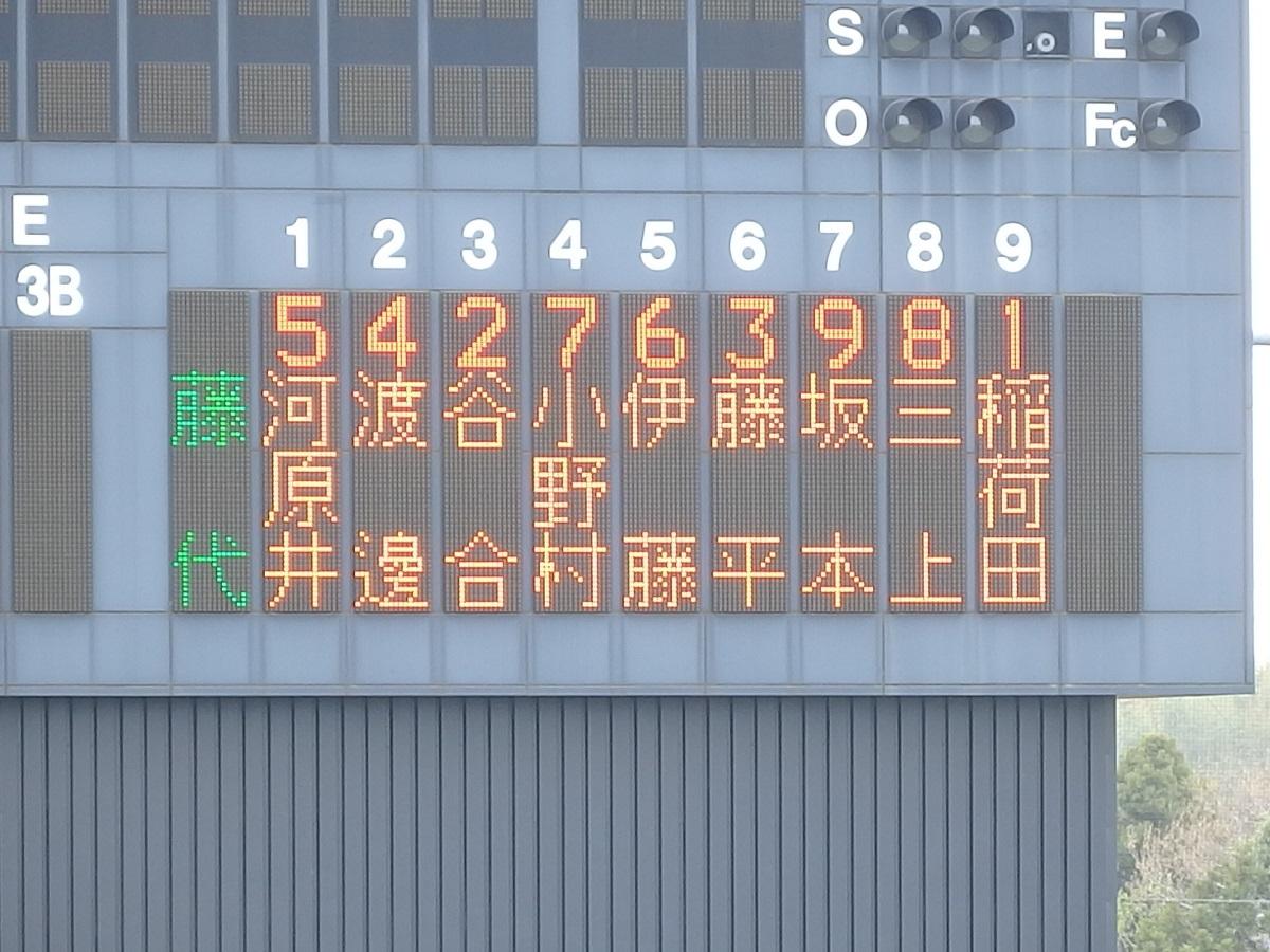 05_藤代スタメン