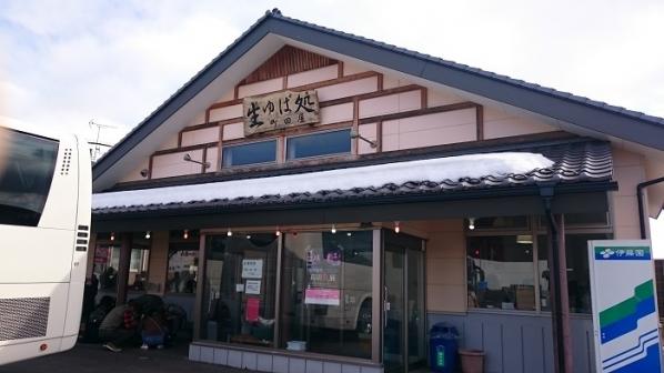町田屋(2)