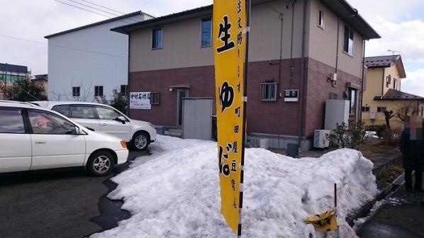 町田屋(23)