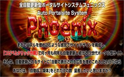 phoenixpng.png
