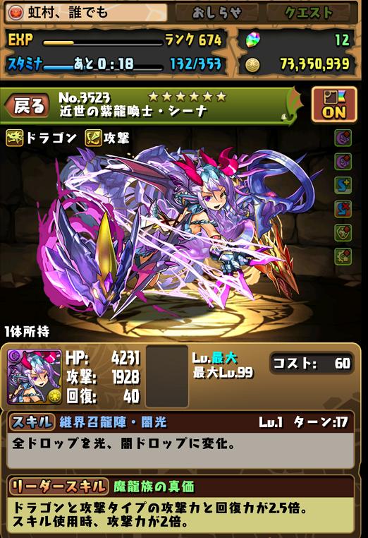 20170225_シーナ