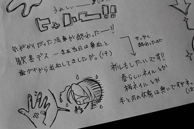 norisuke8778.jpg