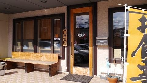 札幌市 定食や 平和通り店 2回目
