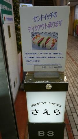 札幌市 珈琲とサンドイッチの店 さえら