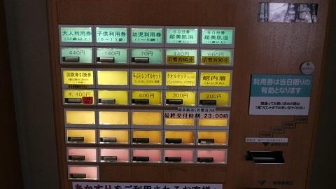 江別天然温泉 湯の花 「ゆうゆくんカードケース」
