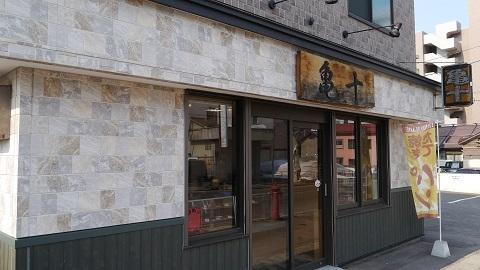 小樽市入船 亀十パン