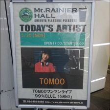 TOMOO3_20_2017
