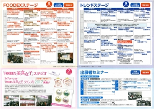 FOODEX JAPAN 2017_要綱3