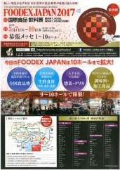 FOODEX JAPAN 2017_要綱1