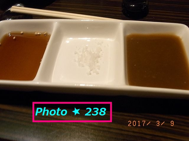 三種のタレ