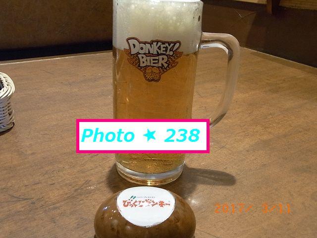 ドンキのビール