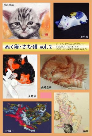 ぬく猫さむ猫vol2