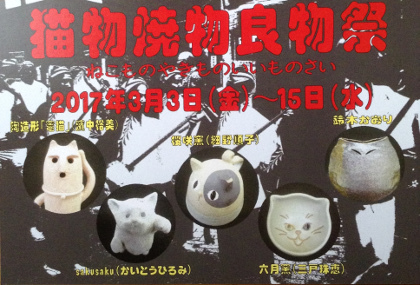 猫物焼物良物祭