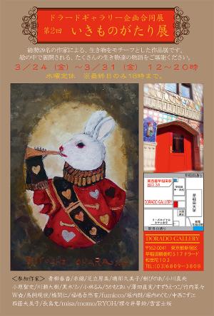 いきものがたり展2 ドラードギャラリー
