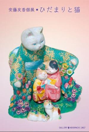 安藤友香個展 ひだまりと猫