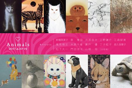 Animals 四季彩舎