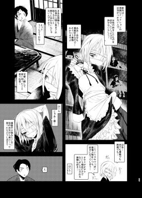 怪鼠一見帳・白昼夢_011
