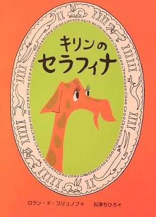 キリンのセラフィナ第1弾