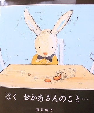 0435_酒井駒子