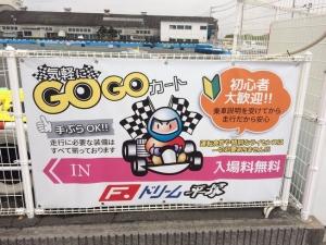 427Fドリーム平塚レンタルカート