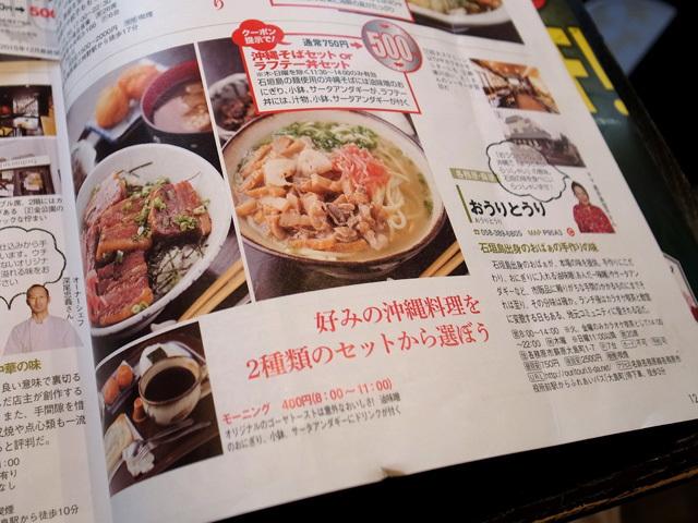 雑誌企画500円