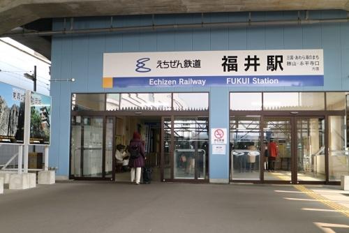 IMG_9505 えちぜん鉄道福井駅