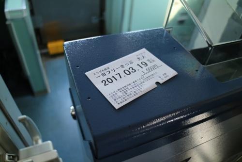 IMG_9524  えちぜん鉄道フリーきっぷ