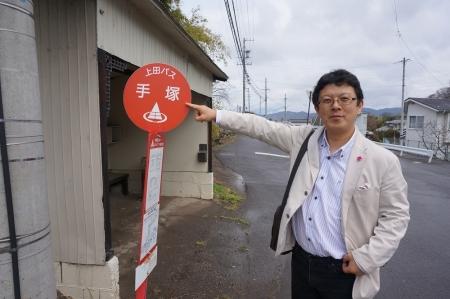 6バス停「手塚」にて田浦誠治