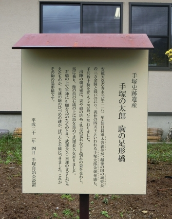 12手塚太郎駒の足形橋1