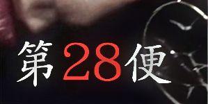 un28mokuji_shisowakoda.jpg