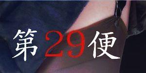 un29mokuji2.jpg
