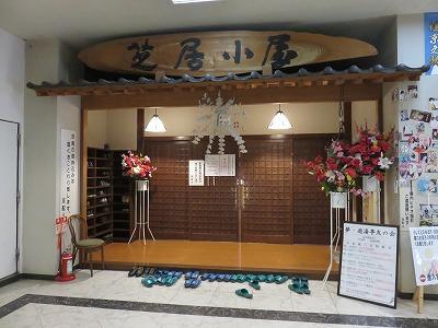 yumoto23.jpg