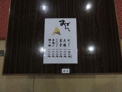 yumoto40.jpg