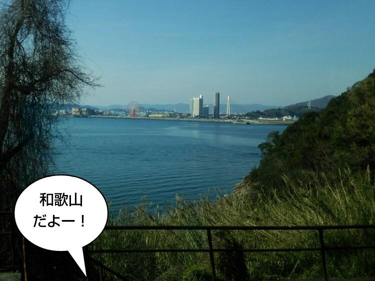 和歌山だよー!