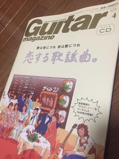 guitarmagazine0329.jpg