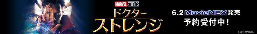 ドクター・ストレンジ MovieNEXプレミアムBOX スチールブック