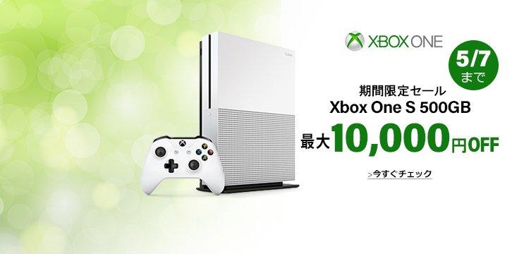 Xbox One S 500GBが最大10,000円OFF