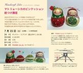 Handicraft Labo アトリエJu.Ju.リーフレット
