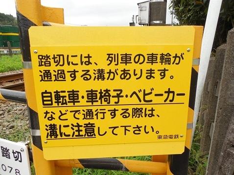 横浜高速鉄道こどもの国線の長津田4号踏切@横浜市青葉区c